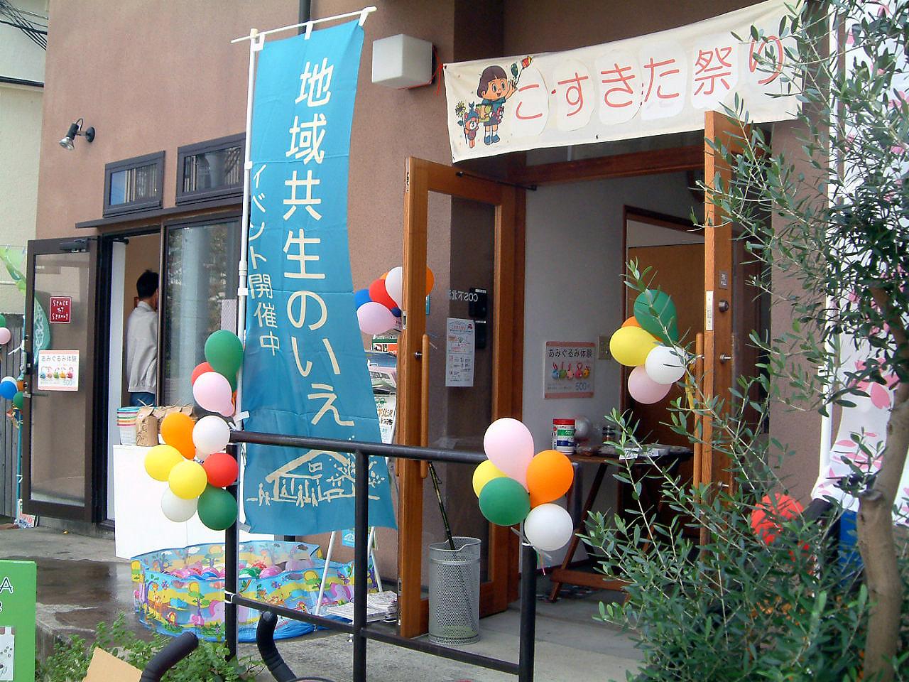 2013 こすきた祭り記念正面