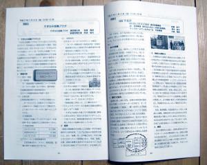 視察報告書cos3