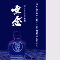 アニメ浪江町消防団物語『無念』上映会のお知らせ